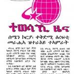 Hadas_Eritrea_NKorea1