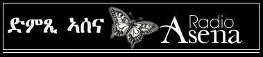 http://assenna.com/wp-content/uploads/2012/01/Radio_Assenna.jpg