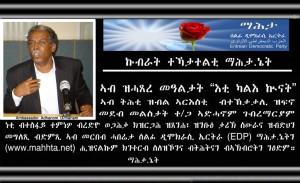 Ambassador-Adhanom-Gmariam