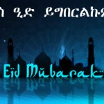 Eid-Mubarak1
