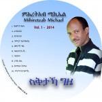 Mihre_New_CD