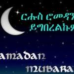 Ramadan_2014