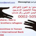 Yemen_eri_ref_1