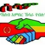 Ethio_eri