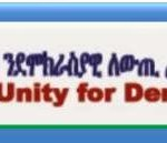 ERITREAN unity for Democrace Change Slogan 014