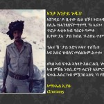 Aman_bitew_12102015
