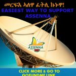 Assenna_FUND