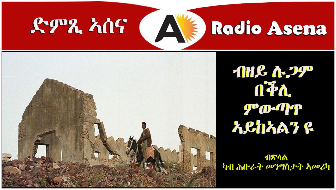 Radio assenna december 2015