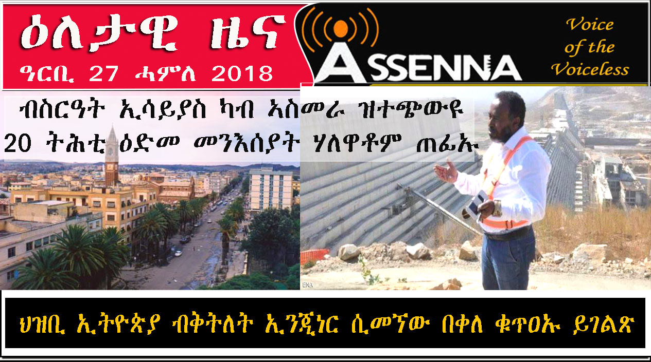 Eritrea – Assenna com