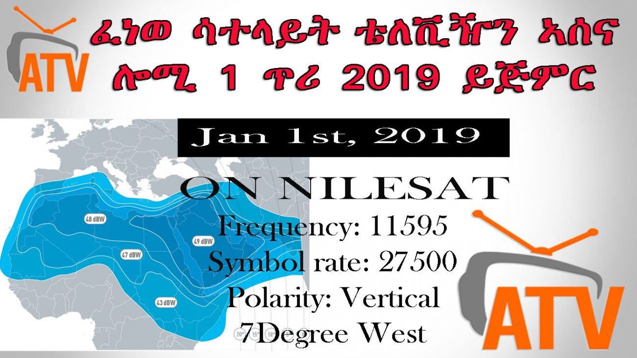 ASSENNA SAT TV BROADCASTING LAUNCH – TODAY JAN 1ST 2019 – ፈነወ